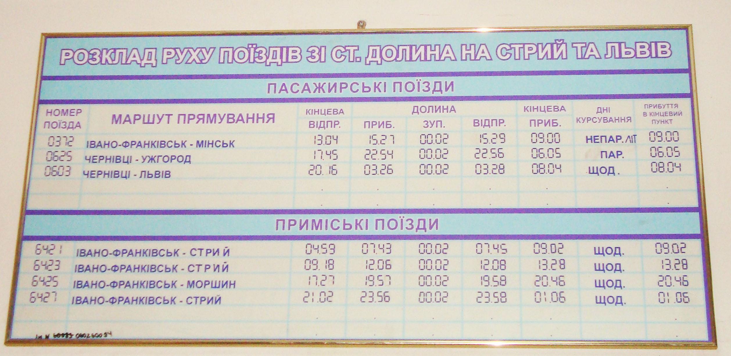 dolyna Розклад руху поїздів зі станції Долина на Стрий та Львів