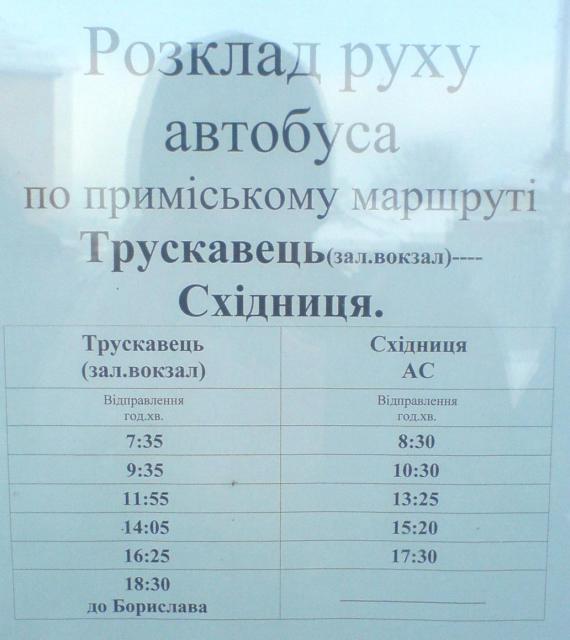 Розклад руху автобуса по приміському маршруті Трускавець Східниця