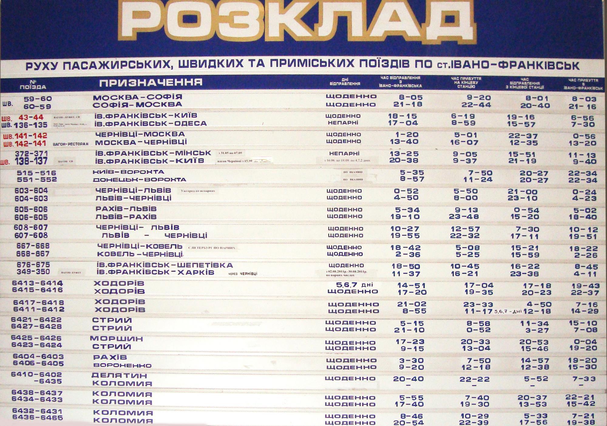 poizdy Iv fr Розклад руху пасажирських, швидких та приміських поїздів по ст. Івано Франківськ