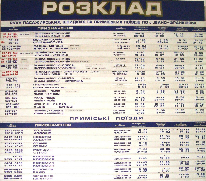 poizdy prym Iv fr Розклад руху поїздів по станції Івано Франківськ