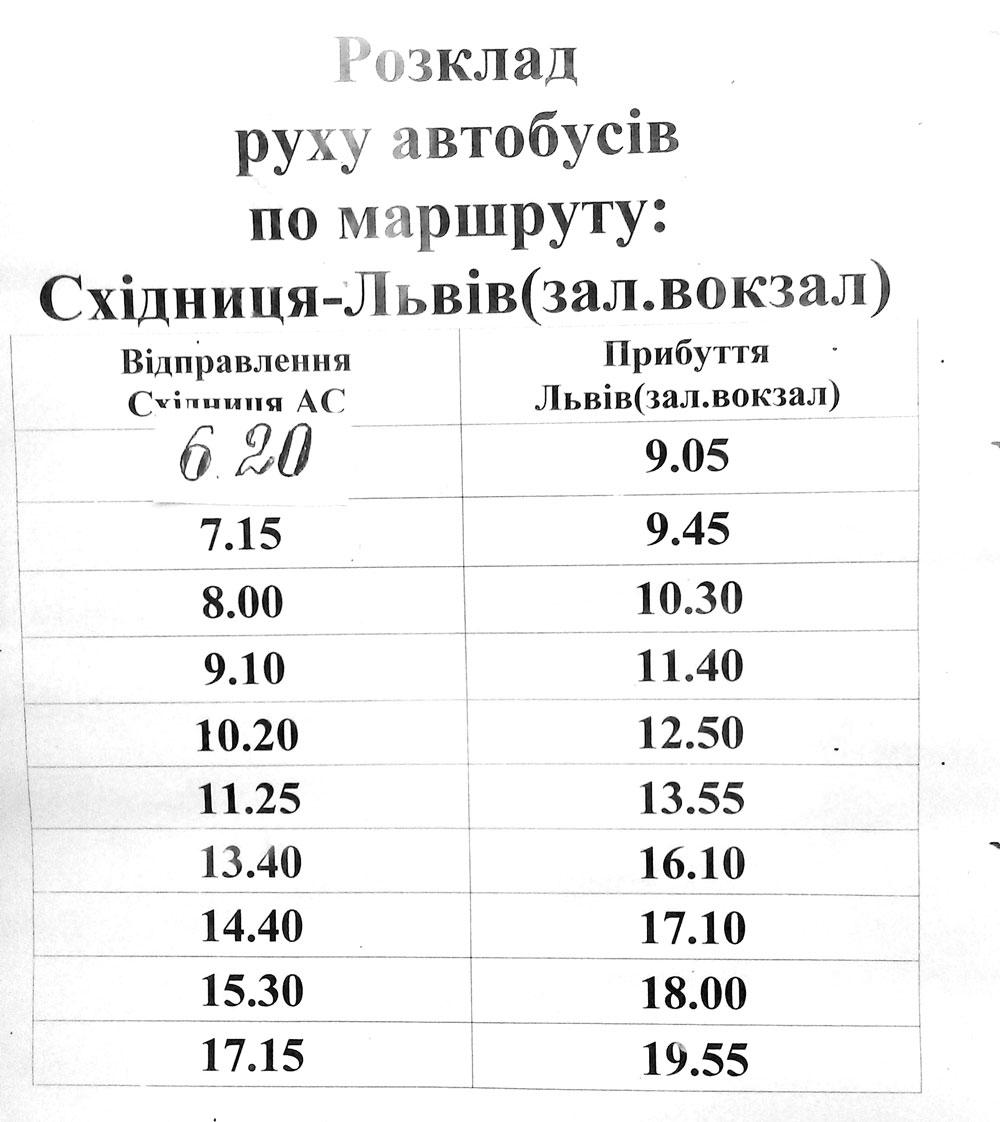 Розклад руху автобусів по маршруту: Східниця-Львів