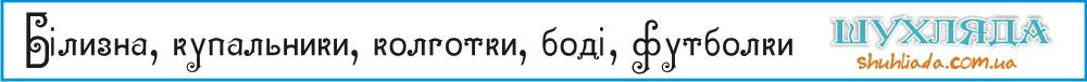 інтернет-магазин Шухляда